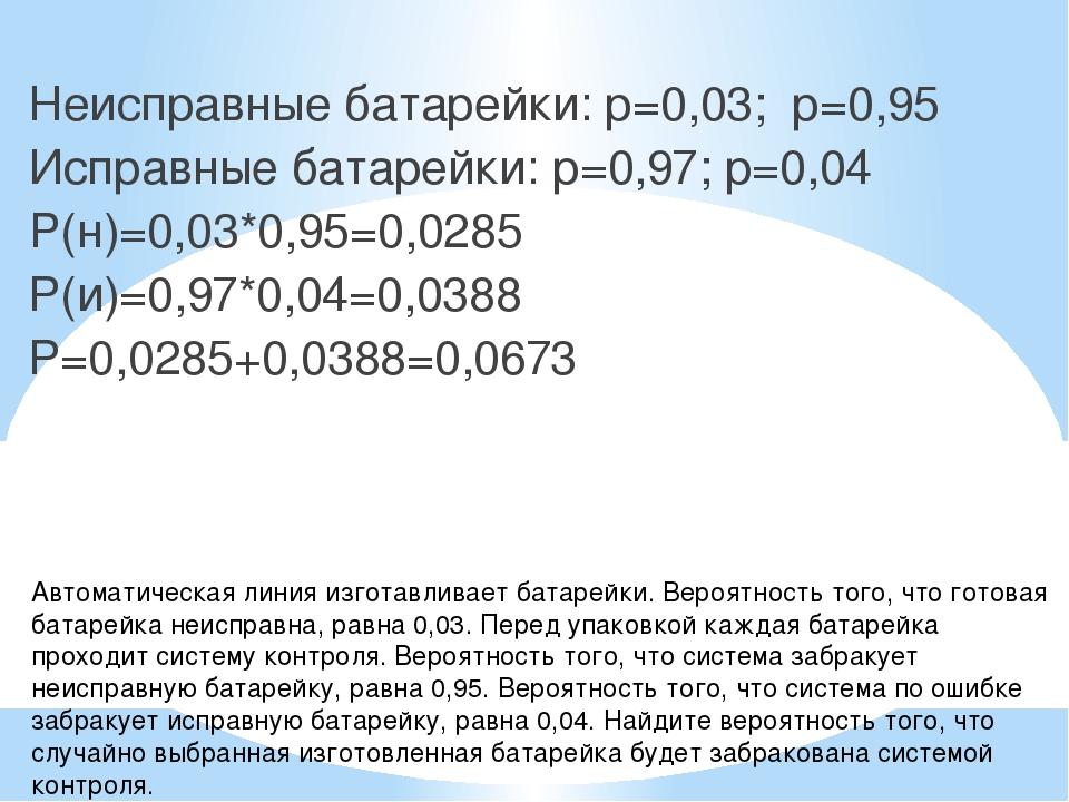 Неисправные батарейки: р=0,03; р=0,95 Исправные батарейки: р=0,97; р=0,04 P(...