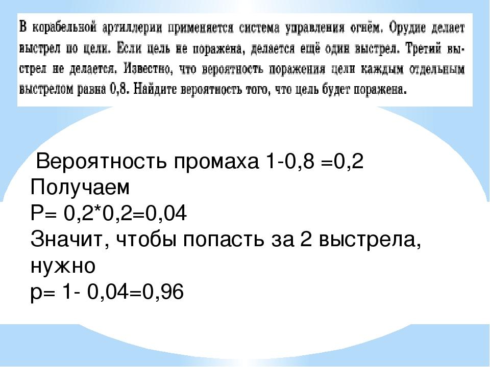 Вероятность промаха 1-0,8 =0,2 Получаем Р= 0,2*0,2=0,04 Значит, чтобы попаст...
