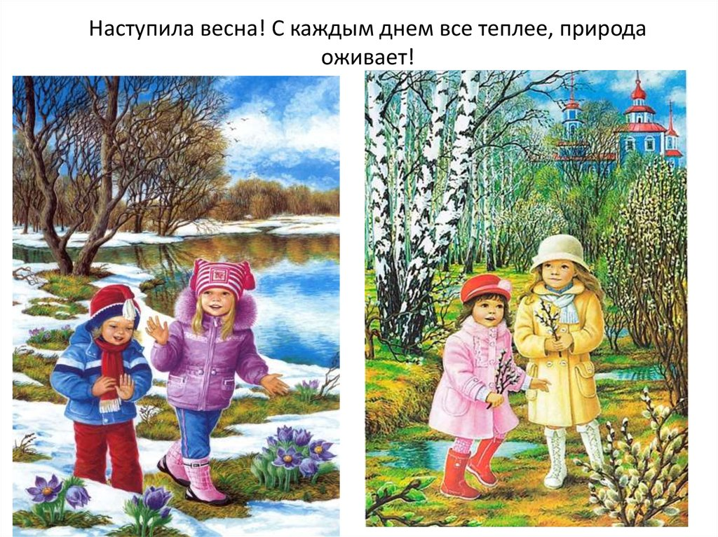 сути тематическая картинка весна данном