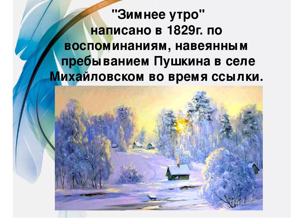Зима а с пушкина картинки