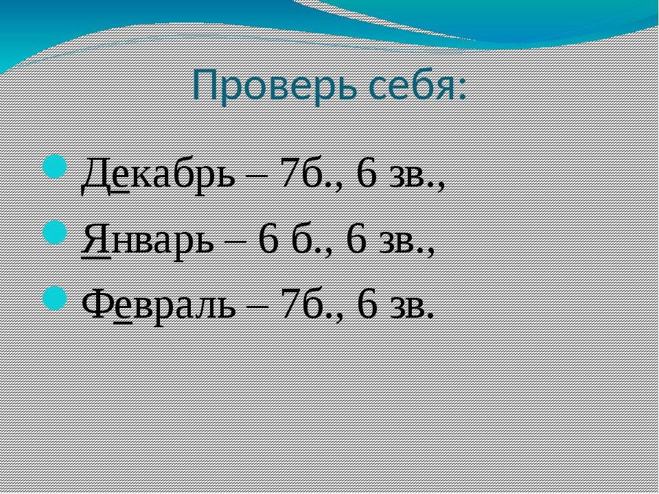 Проверь себя: Декабрь – 7б., 6 зв., Январь – 6 б., 6 зв., Февраль – 7б., 6 зв.