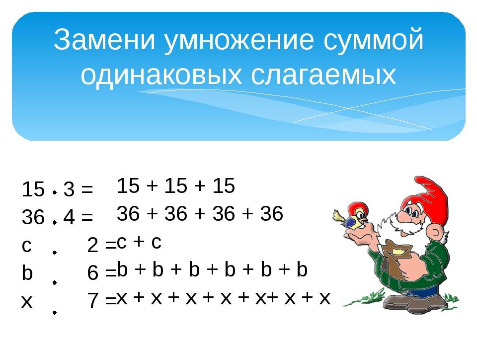 Замени умножение суммой одинаковых слагаемых 153 = 364 = с2 = b6 = x...