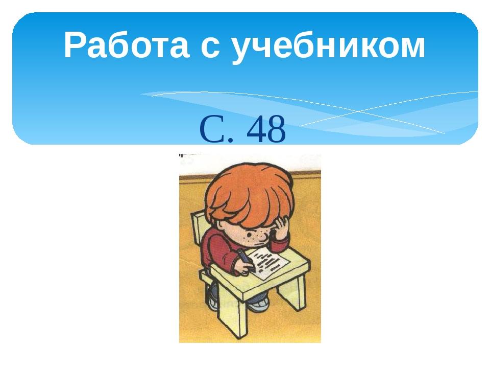 С. 48 Работа с учебником