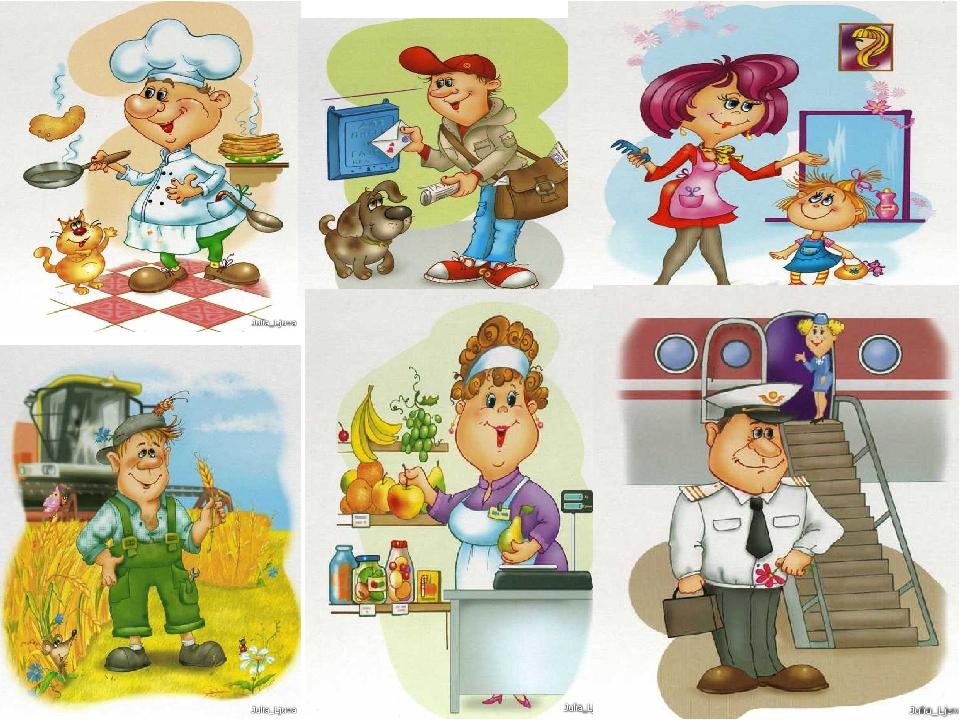 Открытки по профессиям для детей, российской открытки