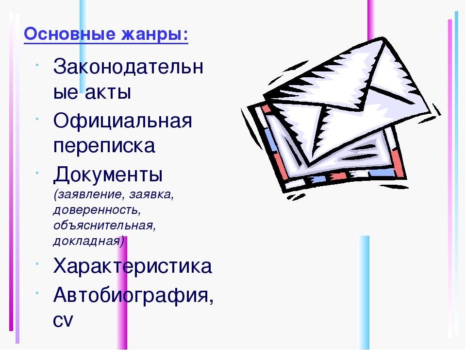 Основные жанры: Законодательные акты Официальная переписка Документы (заявлен...