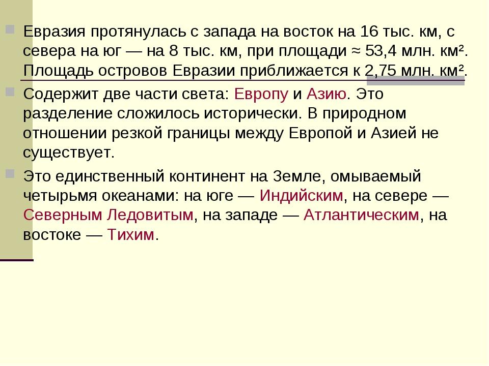 Евразия протянулась с запада на восток на 16 тыс. км, с севера на юг— на 8 т...