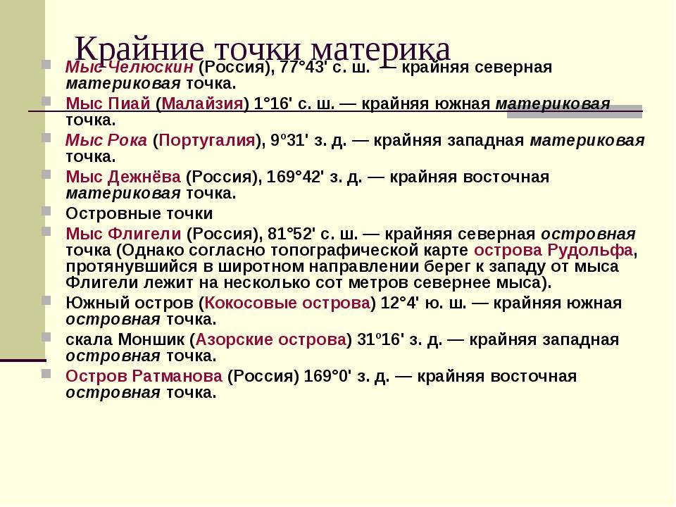 Крайние точки материка Мыс Челюскин (Россия), 77°43' с. ш. — крайняя северна...