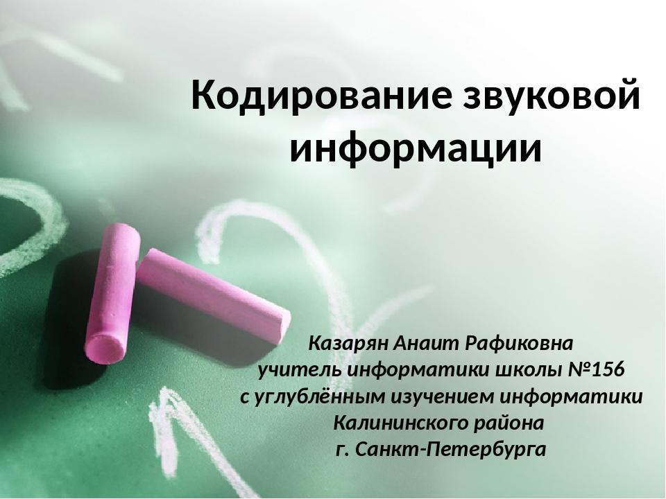 Кодирование звуковой информации Казарян Анаит Рафиковна учитель информатики ш...