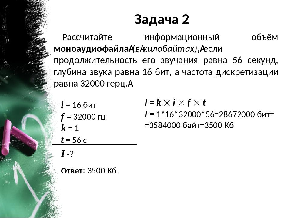 Задача 2 Рассчитайте информационный объём моноаудиофайла(вкилобайтах),если...