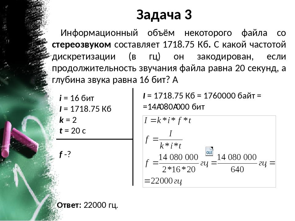 Задача 3 Информационный объём некоторого файла со стереозвуком составляет 171...