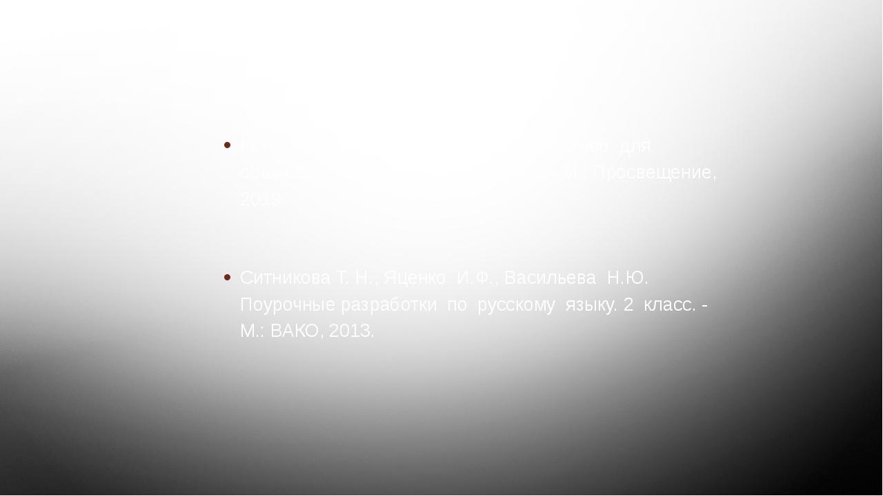 литература Канакина В.П. Русский язык. 2 класс. Учеб. для общеобразоват. орга...