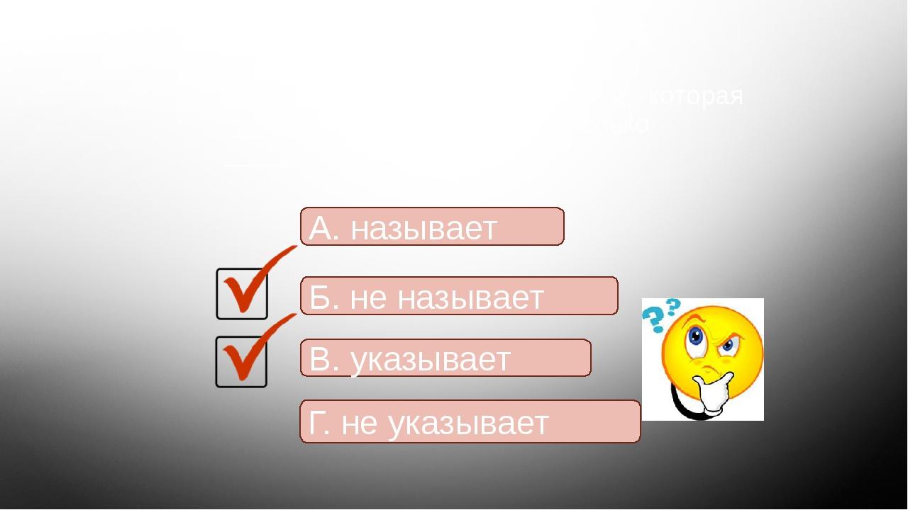 1. Выберите пропущенные слова: Местоимение - это часть речи, которая ________...