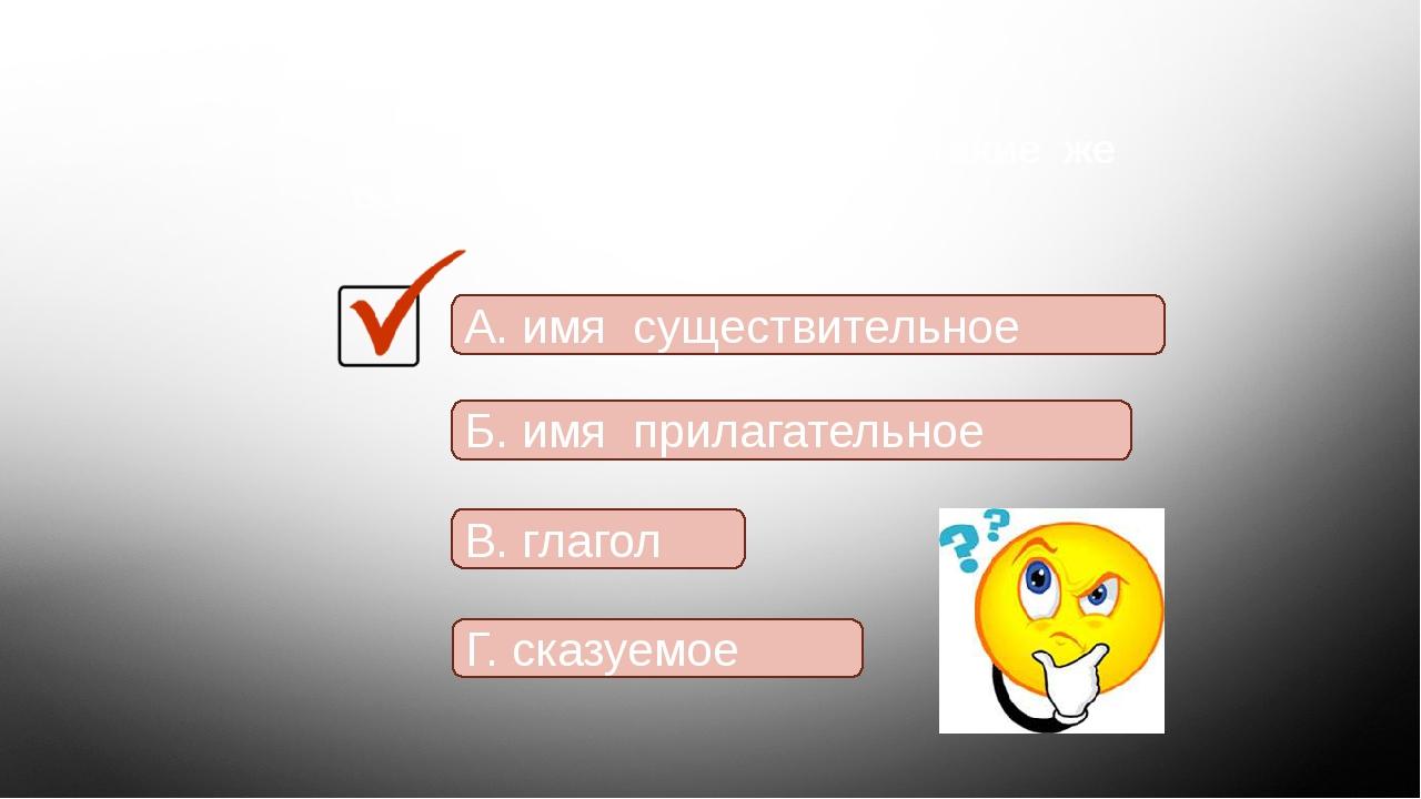 2. Закончите высказывание: Местоимение отвечает на такие же вопросы, как и __...