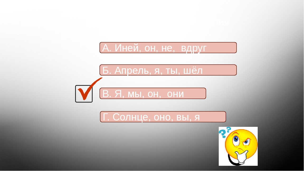 3. Выберите ряд, в котором перечислены только местоимения А. Иней, он, не, вд...