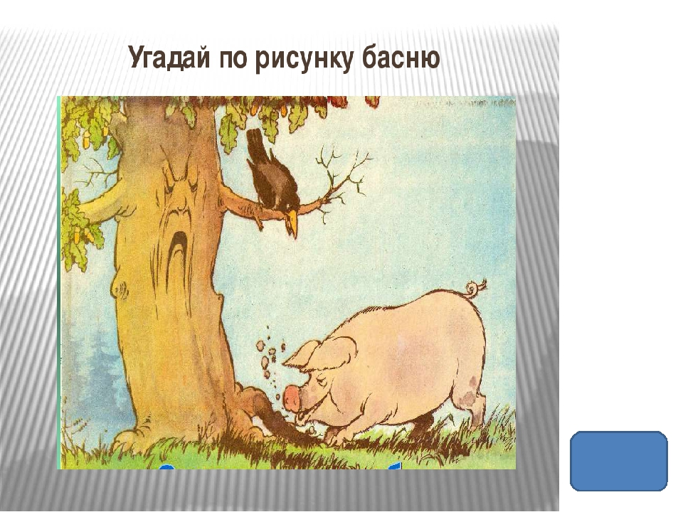 Свинья под дубом картинки в карандаше