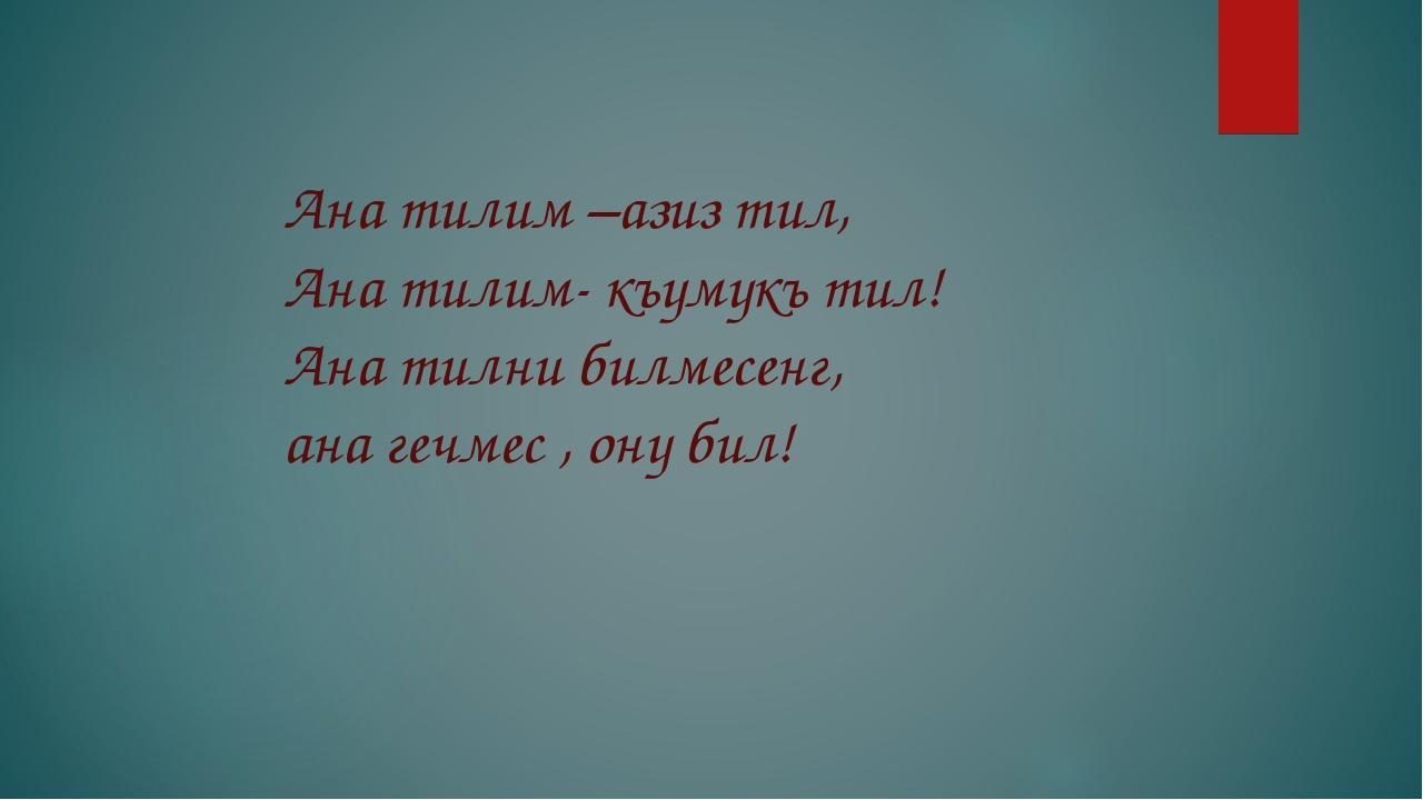 скверный стихи на кумыкском выделить