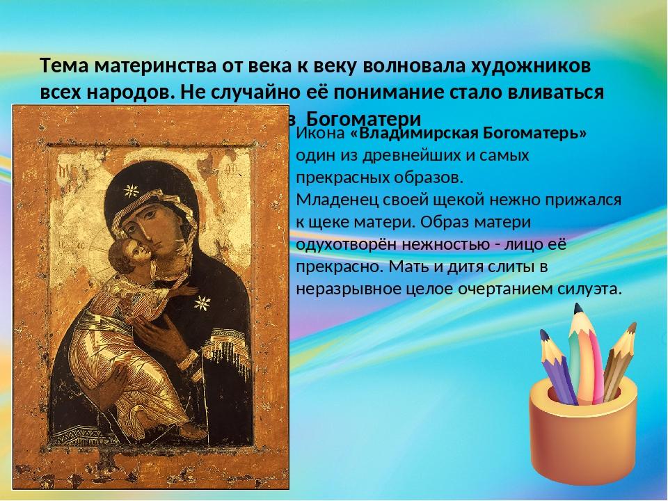 Тема материнства от века к веку волновала художников всех народов. Не случай...