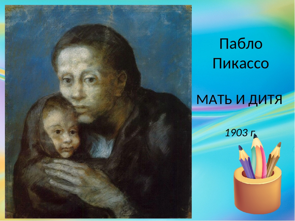 Пабло Пикассо МАТЬ И ДИТЯ 1903 г.