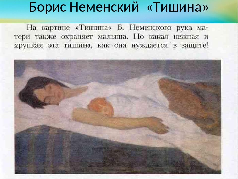 Борис Неменский «Тишина»