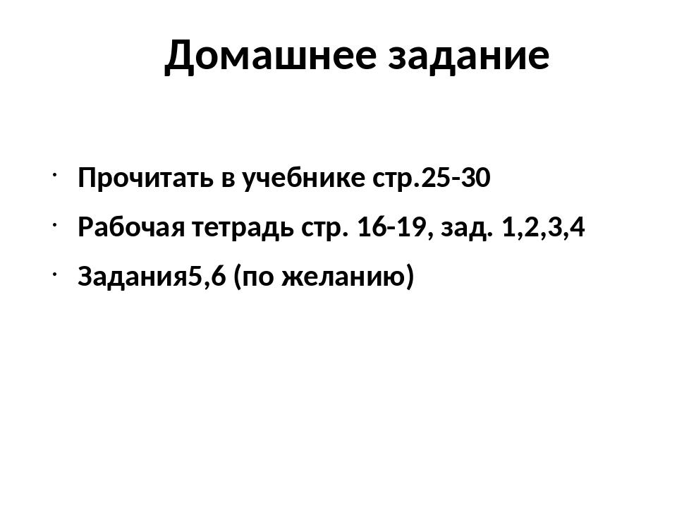 Домашнее задание Прочитать в учебнике стр.25-30 Рабочая тетрадь стр. 16-19,...