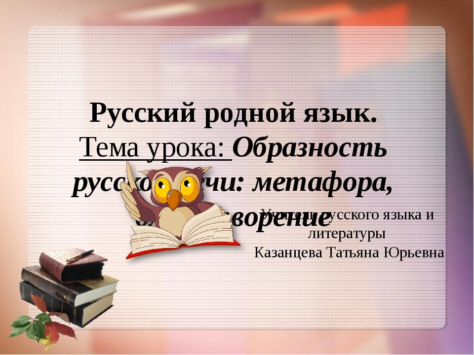 Русский родной язык. Тема урока: Образность русской речи: метафора, олицетво...