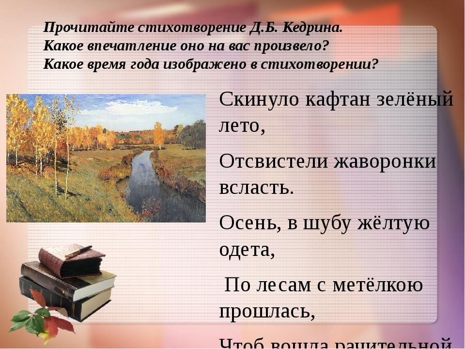 Прочитайте стихотворение Д.Б. Кедрина. Какое впечатление оно на вас произвело...