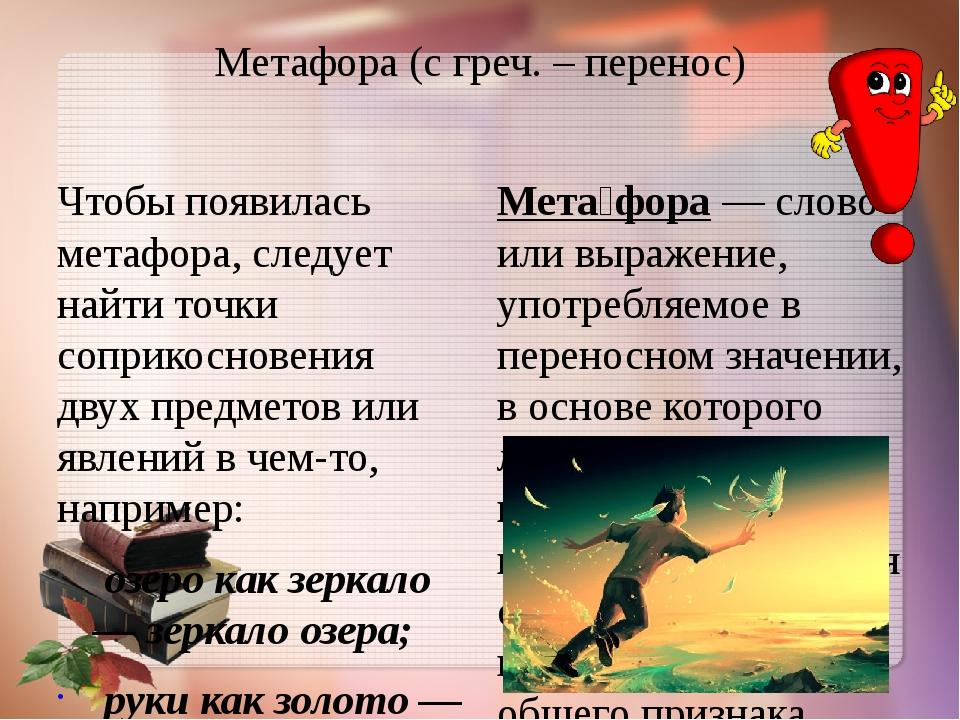 Метафора (с греч. – перенос) Чтобы появилась метафора, следует найти точки со...