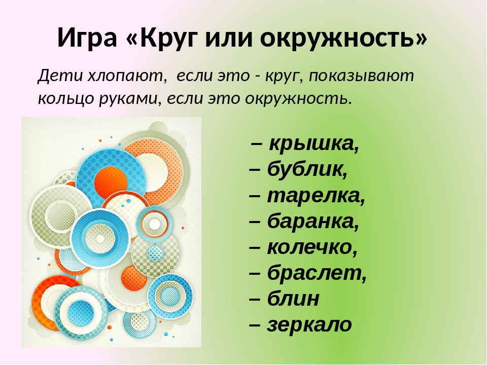 Игра «Круг или окружность» Дети хлопают, если это - круг, показывают кольцо р...