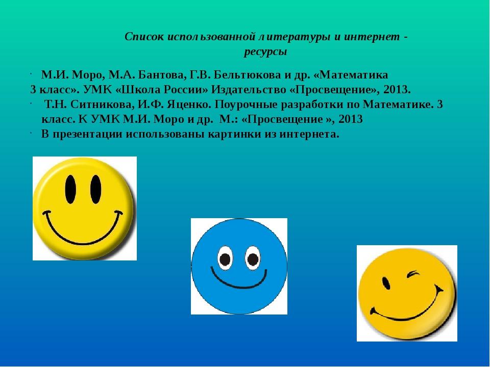 Список использованной литературы и интернет - ресурсы М.И. Моро, М.А. Бантова...