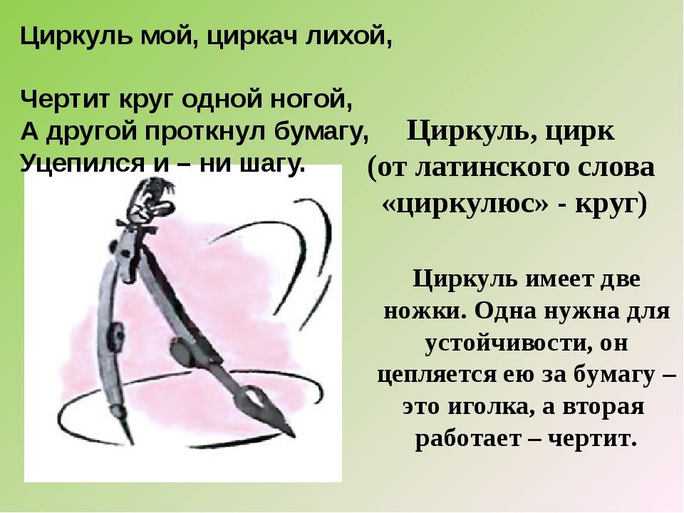 Циркуль, цирк (от латинского слова «циркулюс» - круг) Циркуль имеет две ножки...