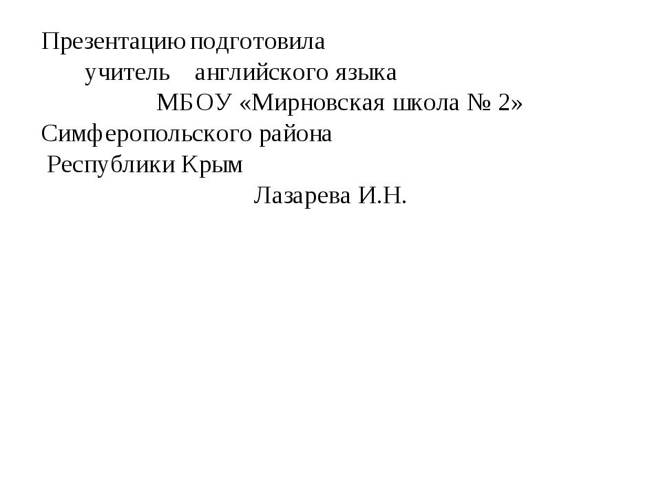 Презентацию подготовила учитель английского языка МБОУ «Мирновская школа № 2»...