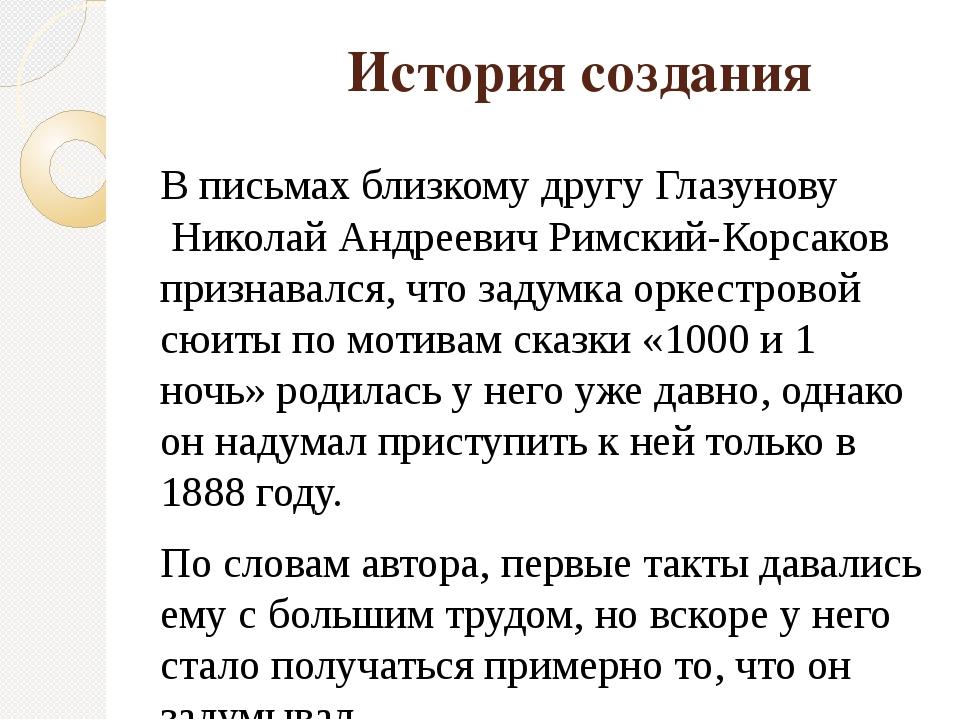 История создания В письмах близкому другуГлазуновуНиколай АндреевичРимский...