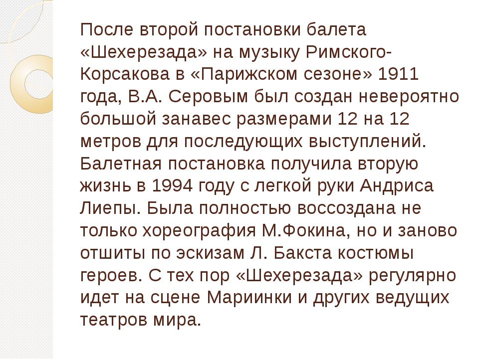 После второй постановки балета «Шехерезада» на музыку Римского-Корсакова в «П...