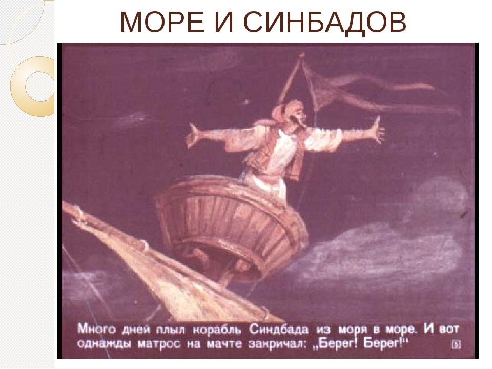 МОРЕ И СИНБАДОВ КОРАБЛЬ