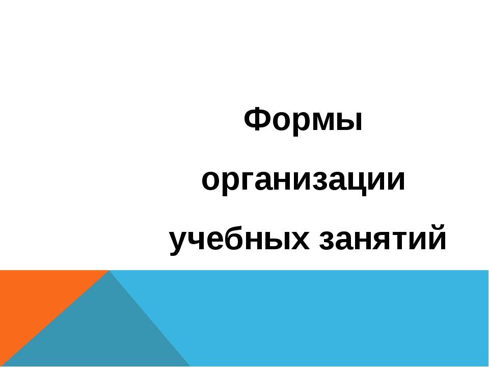 Формы организации учебных занятий