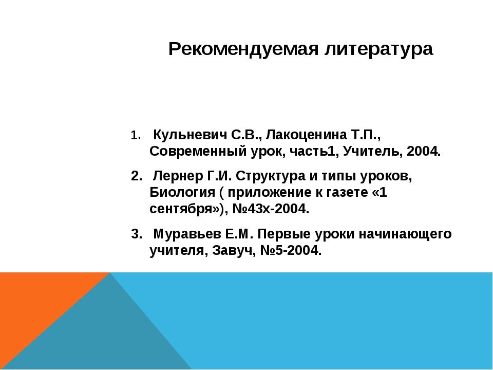 Рекомендуемая литература Кульневич С.В., Лакоценина Т.П., Современный урок, ч...