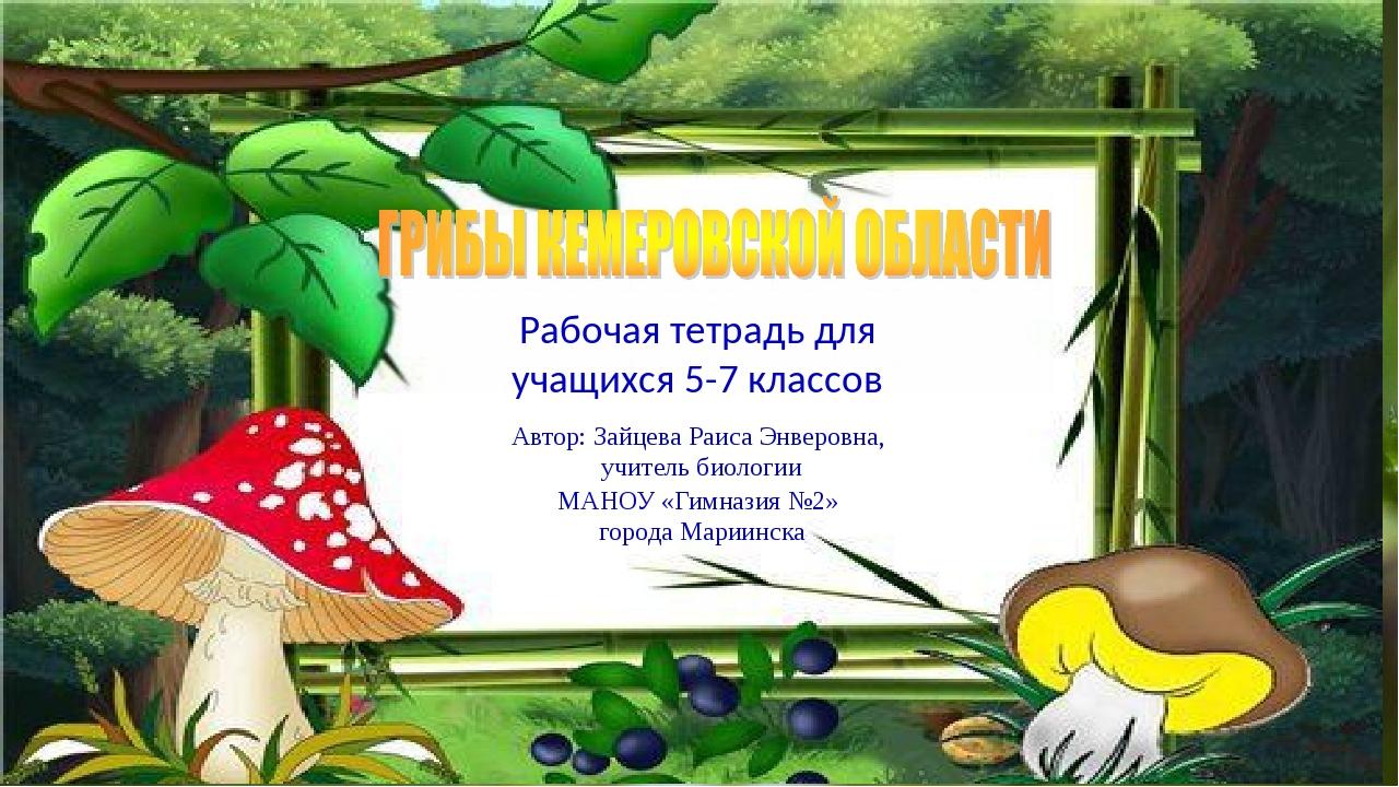 Рабочая тетрадь для учащихся 5-7 классов Автор: Зайцева Раиса Энверовна, учи...