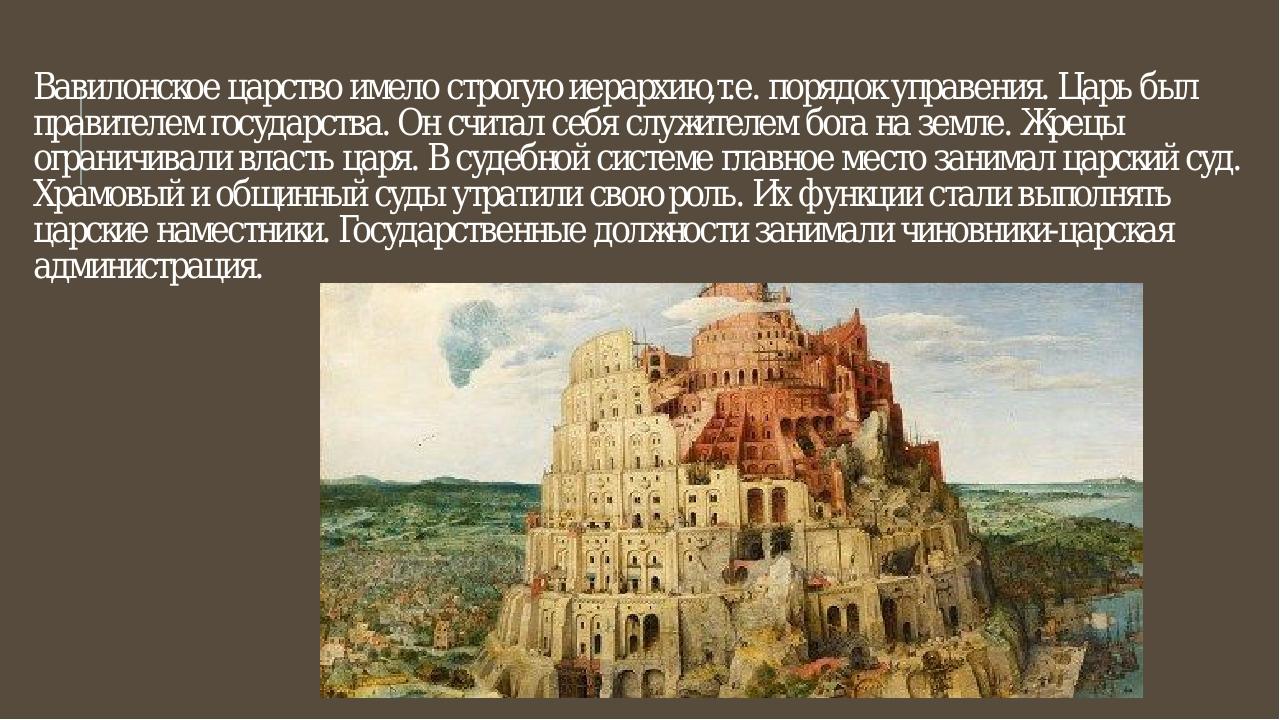 Вавилонское царство картинки