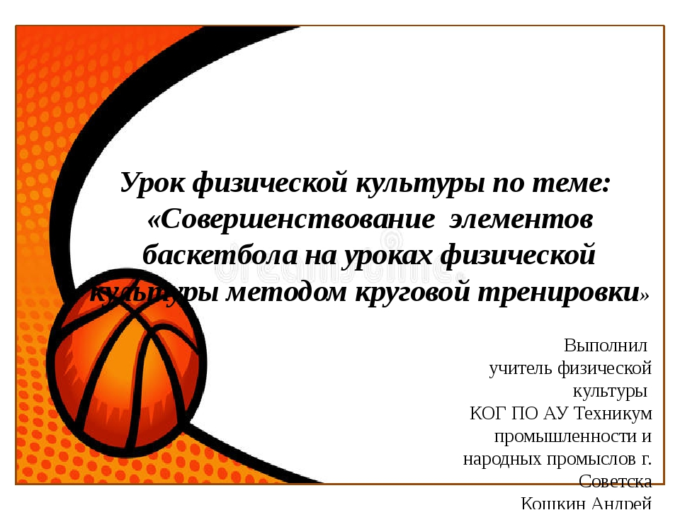 Урок физической культуры по теме: «Совершенствование элементов баскетбола на...