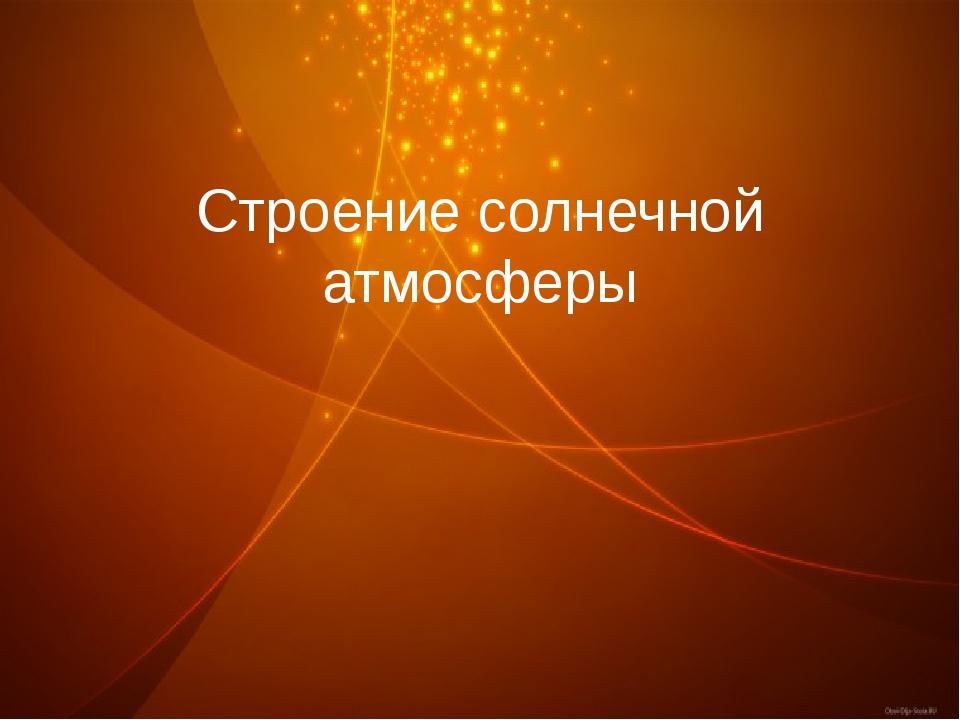 Строение солнечной атмосферы