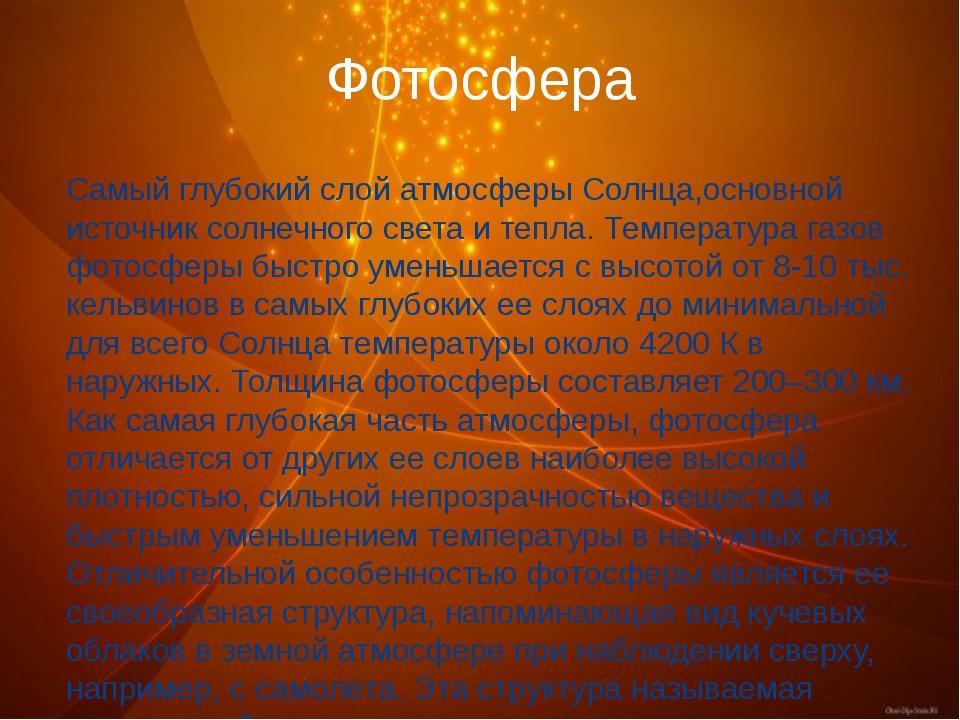 Самый глубокий слой атмосферы Солнца,основной источник солнечного света и теп...