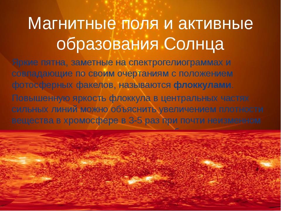Яркие пятна, заметные на спектрогелиограммах и совпадающие по своим очертания...
