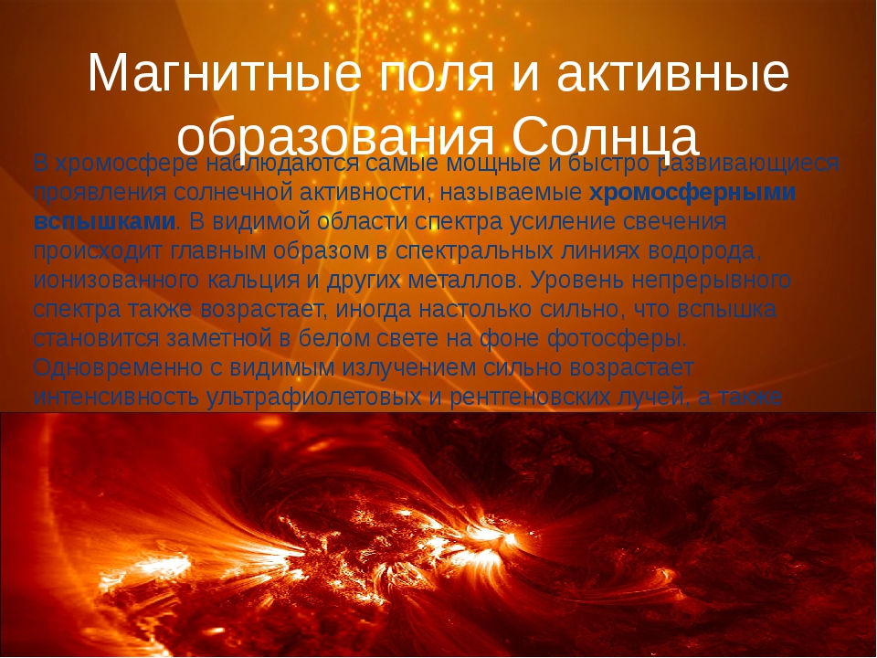 В хромосфере наблюдаются самые мощные и быстро развивающиеся проявления солне...