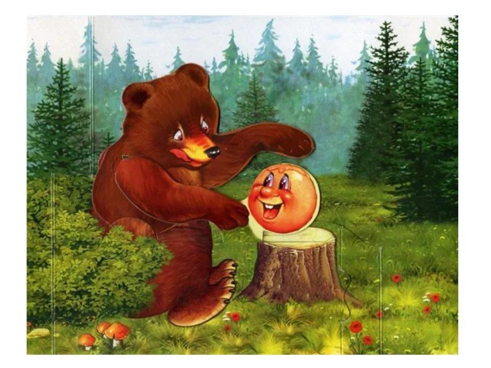 Картинка сказочных медведей