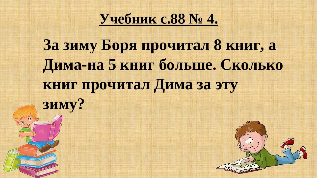 Учебник с.88 № 4.