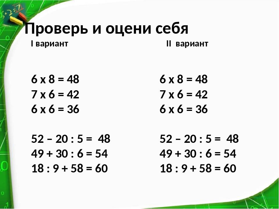 Проверь и оцени себя 24 : 8 = 3 18 : 6 = 3 42 : 6 = 7 Молодцы!