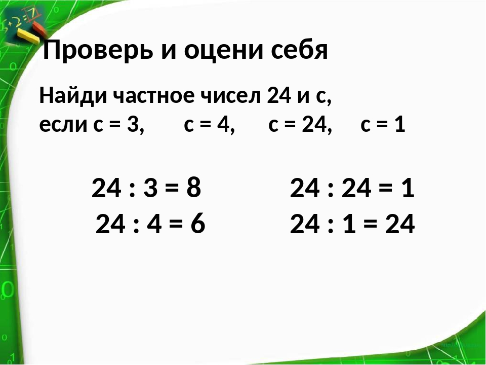 Домашнее задание: стр. 44 №4, №6