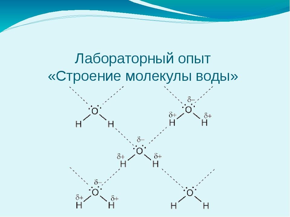 Лабораторный опыт «Строение молекулы воды»