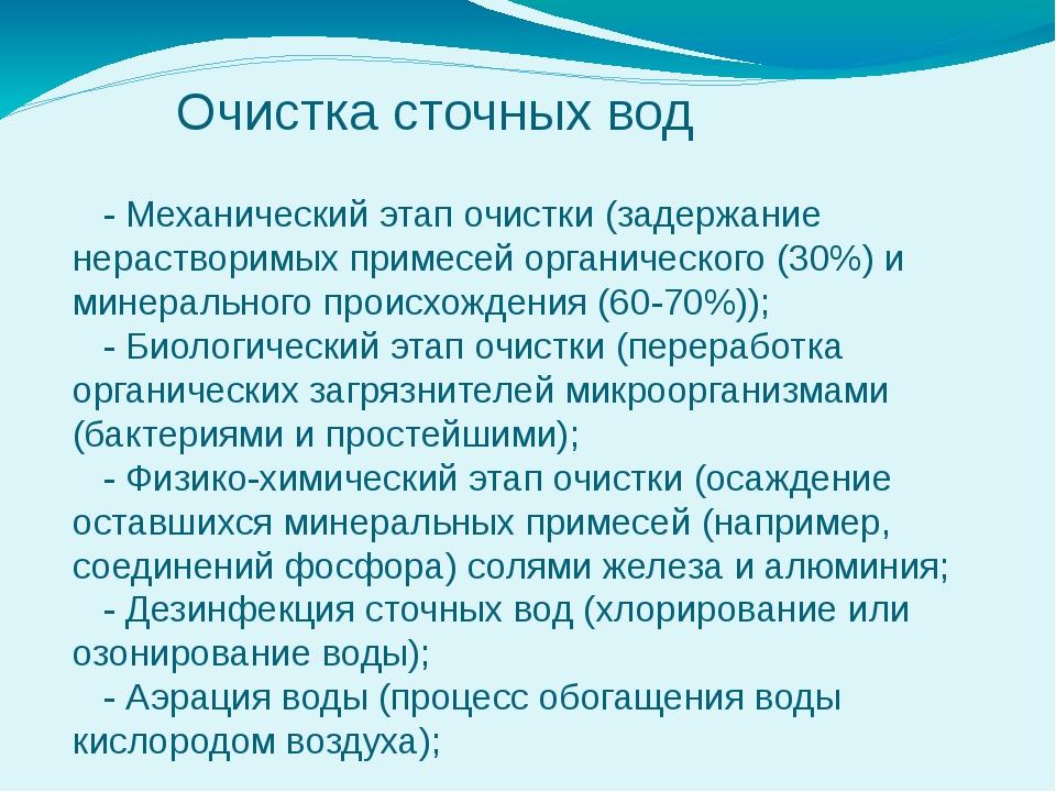 Очистка сточных вод - Механический этап очистки (задержание нерастворимых пр...