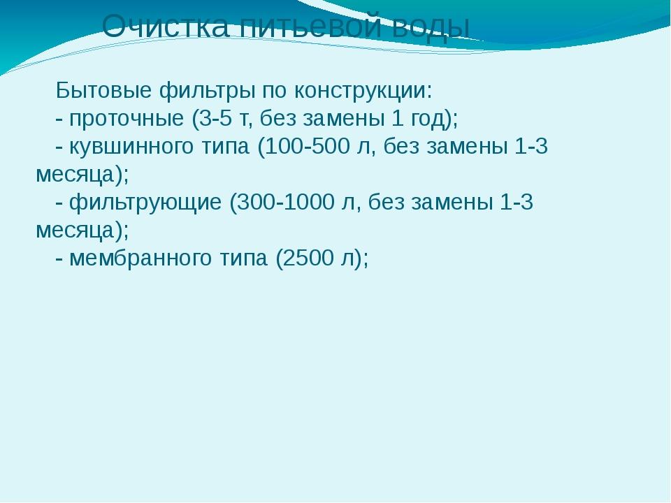 Очистка питьевой воды Бытовые фильтры по конструкции: - проточные (3-5 т, бе...
